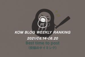 KOMブログ WEEKLYランキングTOP5! 2021/06.14-06.20イメージ