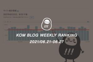 KOMブログ WEEKLYランキングTOP5! 2021/06.21-06.27イメージ