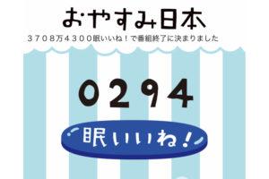 おやすみ日本 眠いいね!、知ってます?イメージ