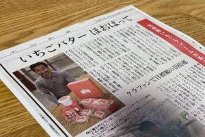 メディアコンボで32日間はラストスパート_大府南いちごファームプロジェクトイメージ