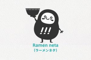 ラーメン食べた系記事はありなのか?!!〜web運用の超基礎編イメージ