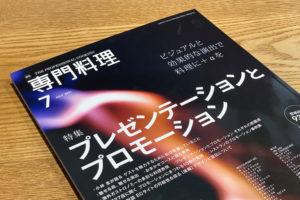 専門料理という雑誌で勉強してます〜プレゼンテーションとプロモーションイメージ
