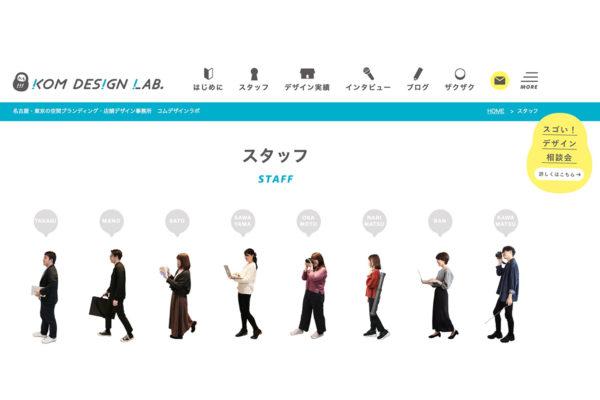 新体制!スタッフページが更新されました!イメージ
