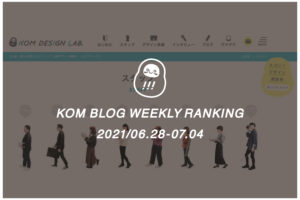 KOMブログ WEEKLYランキングTOP5! 2021/06.28-07.04イメージ