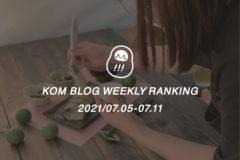 KOMブログ WEEKLYランキングTOP5! 2021/07.05-07.11