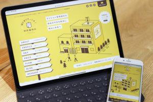 ホームページ公開!_陽だまりマンション税務事務所プロジェクトイメージ