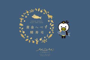 """宮崎と三重を""""日向へべす""""で繋ぐ新プロジェクト始まる!_K&Co.日向へべすプロジェクトイメージ"""
