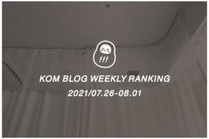 KOMブログ WEEKLYランキングTOP5! 2021/07.26-08.01イメージ
