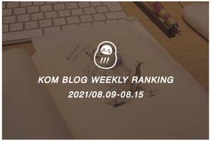 KOMブログ WEEKLYランキングTOP5! 2021/08.09-08.15イメージ