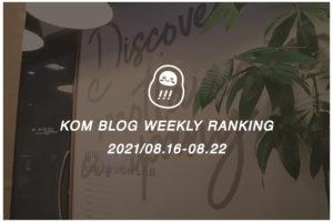 KOMブログ WEEKLYランキングTOP5! 2021/08.16-08.22イメージ