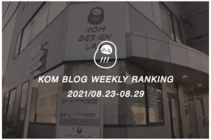 KOMブログ WEEKLYランキングTOP5! 2021/08.23-08.29イメージ