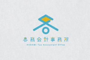 ロゴとサインのお話_各務会計プロジェクトイメージ