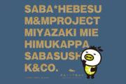 応援購入100名突破!次は150人を目指します!_K&Co.日向へべすプロジェクト