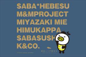 応援購入100名突破!次は150人を目指します!_K&Co.日向へべすプロジェクトイメージ
