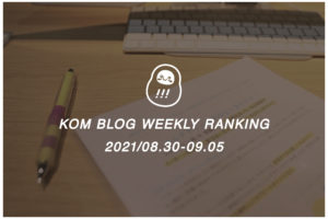 KOMブログ WEEKLYランキングTOP5! 2021/08.30-09.05イメージ