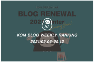 KOMブログ WEEKLYランキングTOP5! 2021/09.06-09.12イメージ
