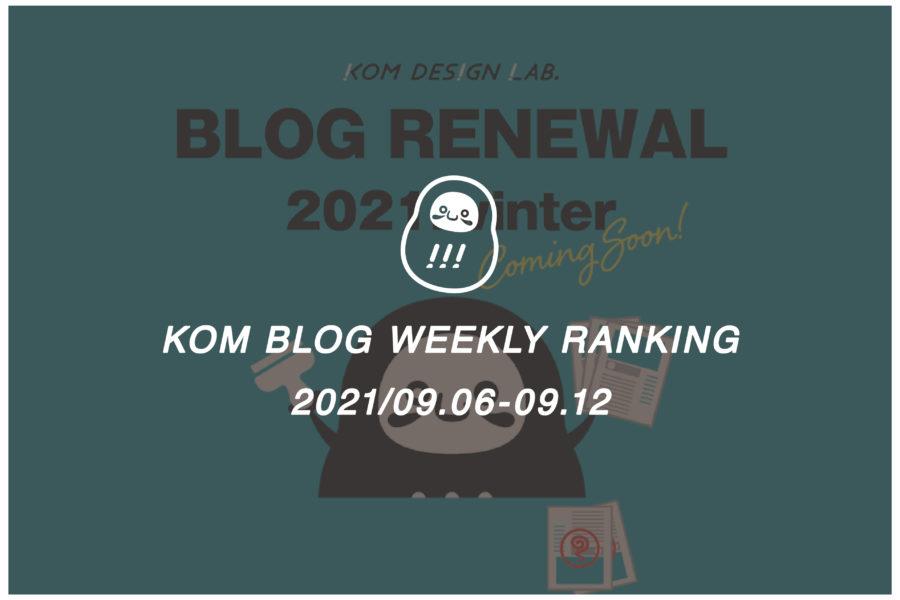 KOMブログ WEEKLYランキングTOP5! 2021/09.06-09.12メインイメージ