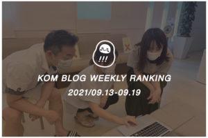 KOMブログ WEEKLYランキングTOP5! 2021/09.13-09.19イメージ