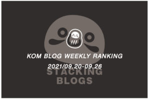 KOMブログ WEEKLYランキングTOP5! 2021/09.20-09.26イメージ