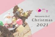 2021クリスマスの打ち合わせ_パティスリーエスプロジェクト