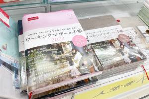 名古屋は東急ハンズ名古屋店で販売してます!_Y-Styleプロジェクトイメージ