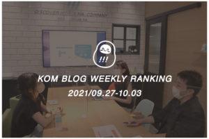 KOMブログ WEEKLYランキングTOP5! 2021/09.27-10.03イメージ