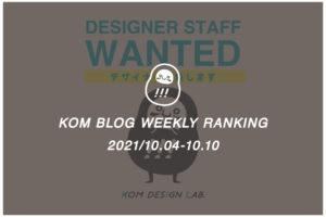 KOMブログ WEEKLYランキングTOP5! 2021/10.04-10.10イメージ
