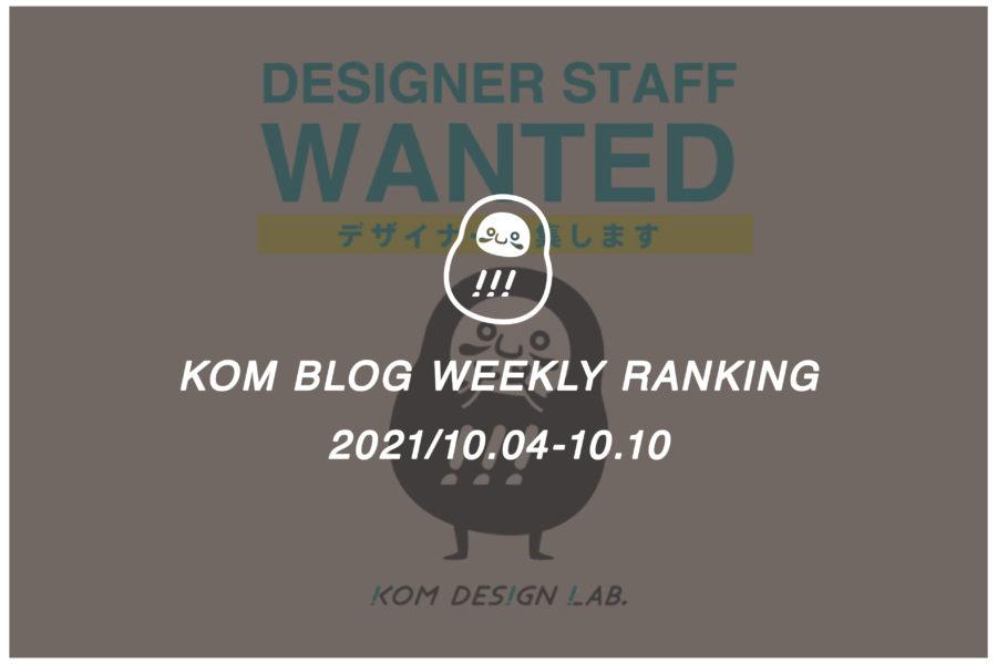 KOMブログ WEEKLYランキングTOP5! 2021/10.04-10.10メインイメージ