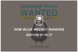 KOMブログ WEEKLYランキングTOP5! 2021/10.11-10.17イメージ