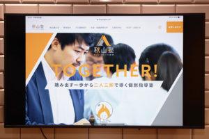 ホームページ公開第一弾!_秋山塾プロジェクトイメージ