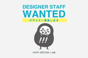 とにかく褒められるお仕事〜デザイナースタッフを募集します!イメージ