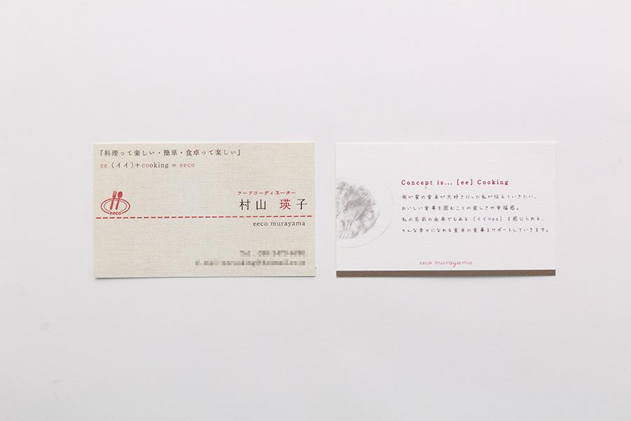 フードコーディネーターの名刺デザイン_東京都 eecoサムネイル