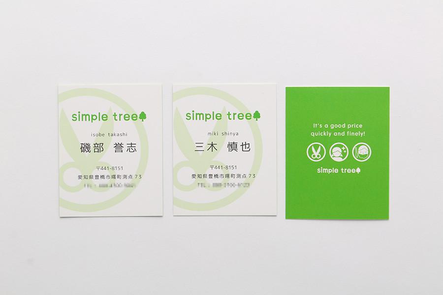 カットサロンの名刺デザイン_愛知県豊橋市 simple tree(シンプルツリー)サムネイル