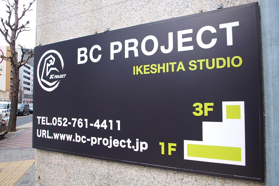 パーソナルトレーニングスタジオのサインデザイン