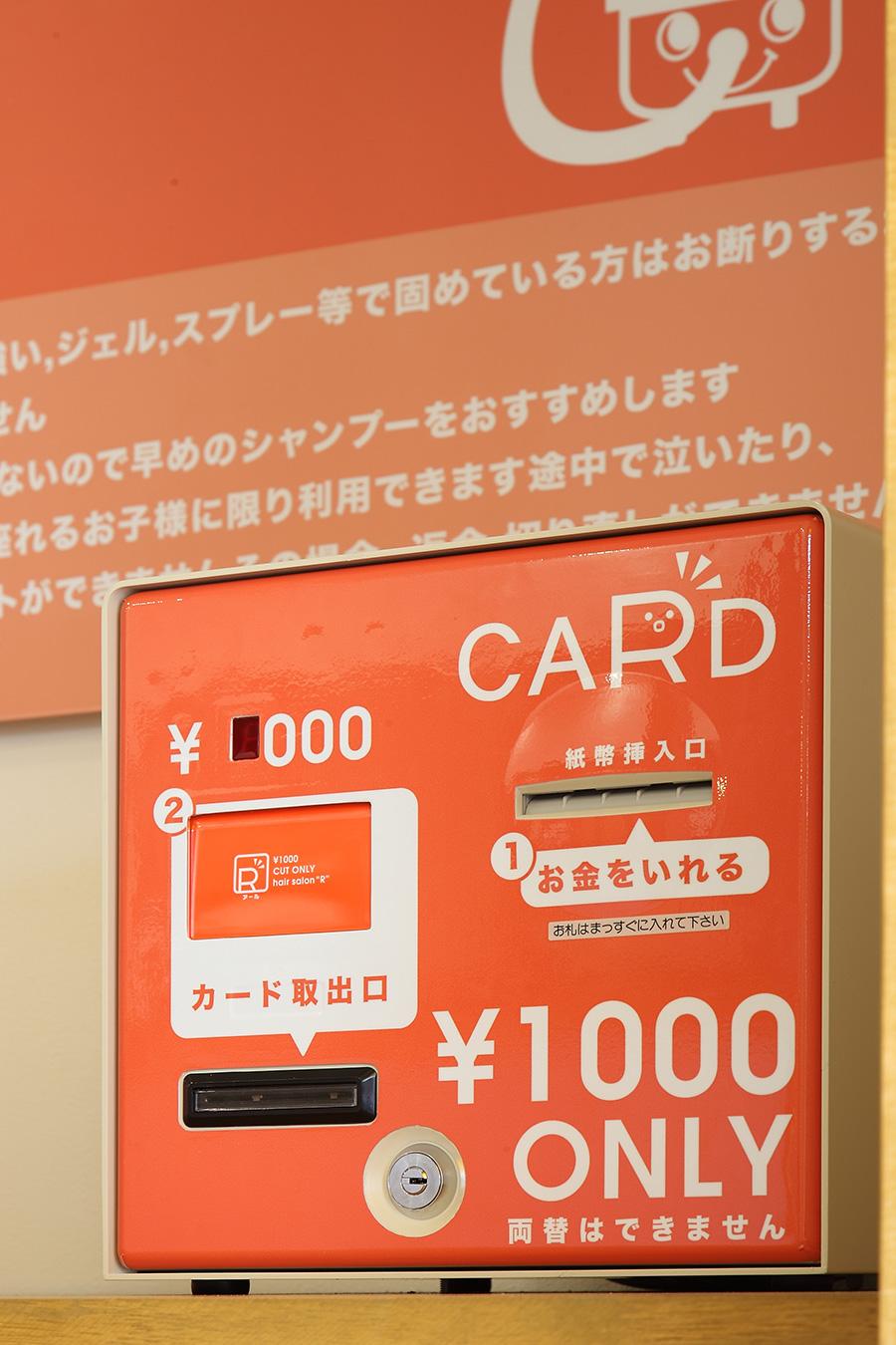 カットサロンのオリジナル券売機