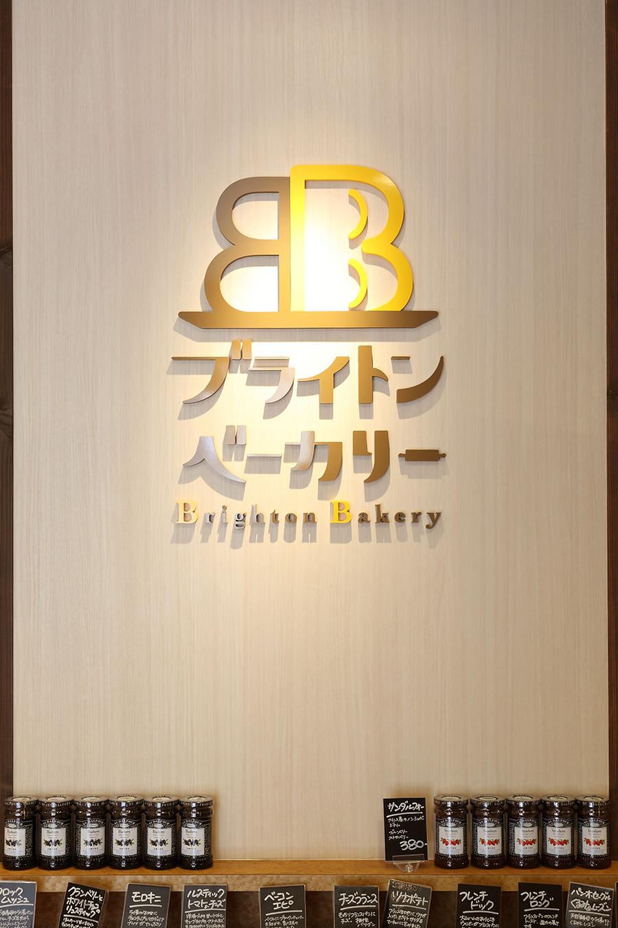 津島のパン屋のリニューアル