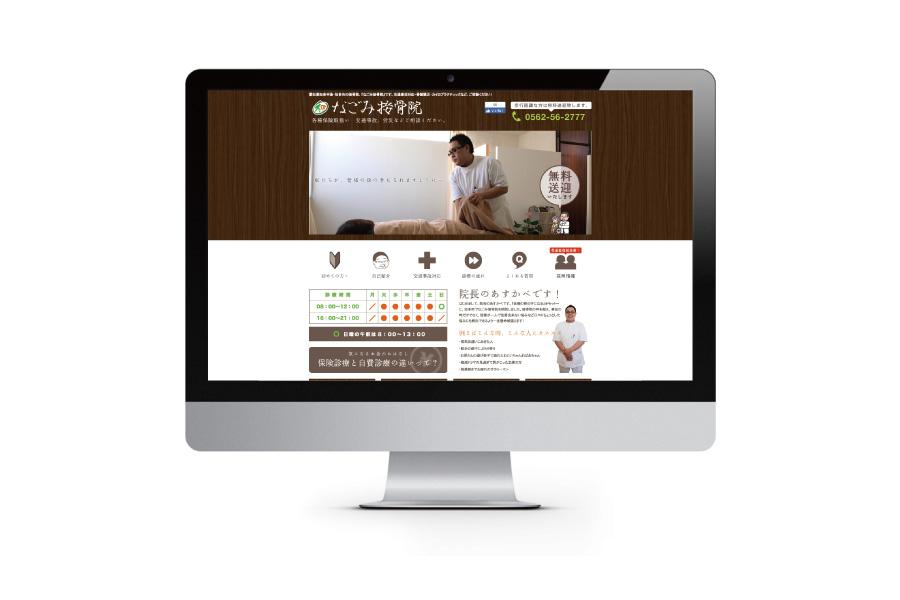 愛知県知多市 接骨院のホームページ