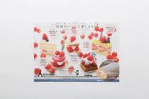 ケーキ屋のいちごフェアーチラシデザイン_愛知県安城市 パティスリーしあわせのえきサムネイル