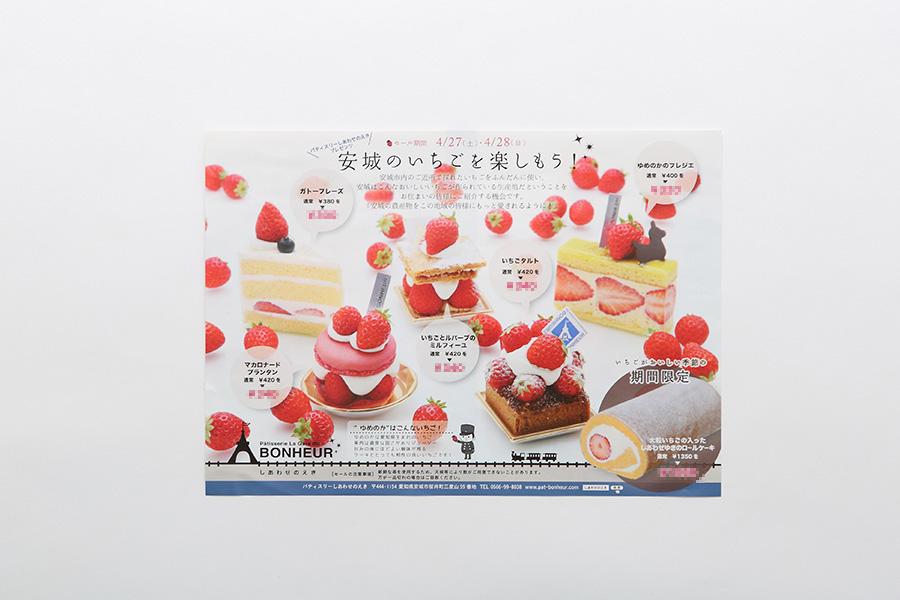 ケーキ屋のいちごフェアーチラシデザイン_愛知県安城市 パティスリーしあわせのえき