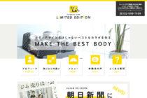 トレーニングジムのホームページ_名古屋市北区サムネイル