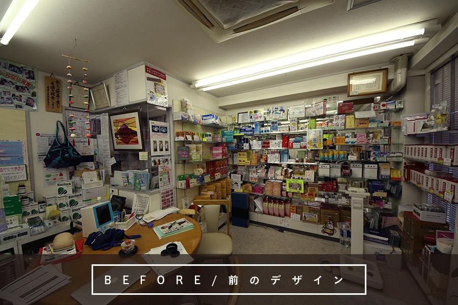 薬局の改装デザイン