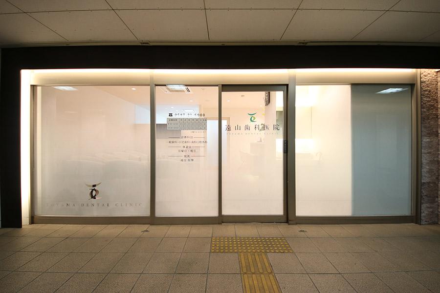 歯医者の店舗デザイン_愛知県稲沢市国府宮 遠山歯科医院サムネイル