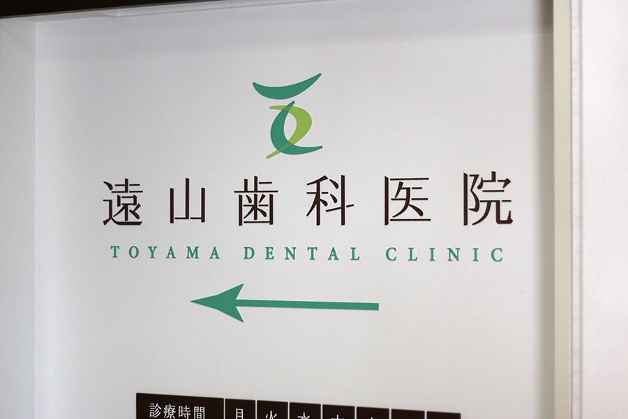 歯医者のロゴマーク