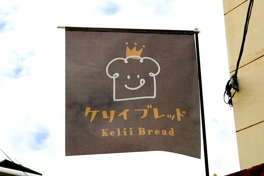 パン屋のフラッグ