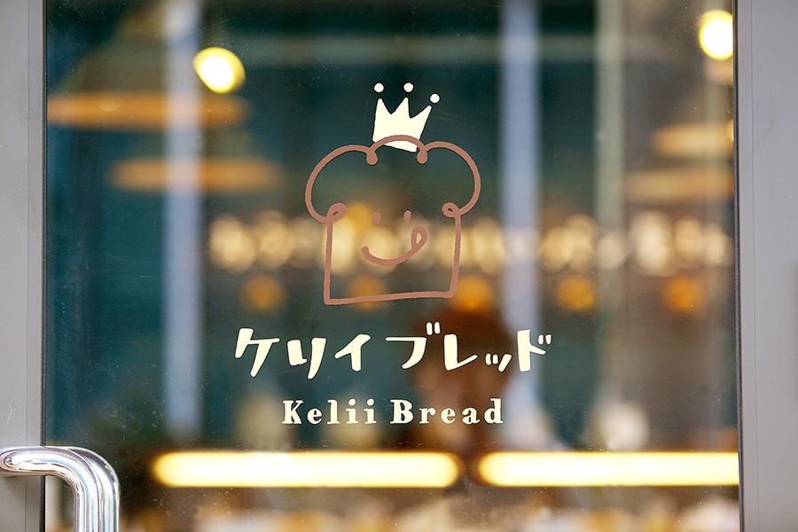 パン屋のロゴマーク