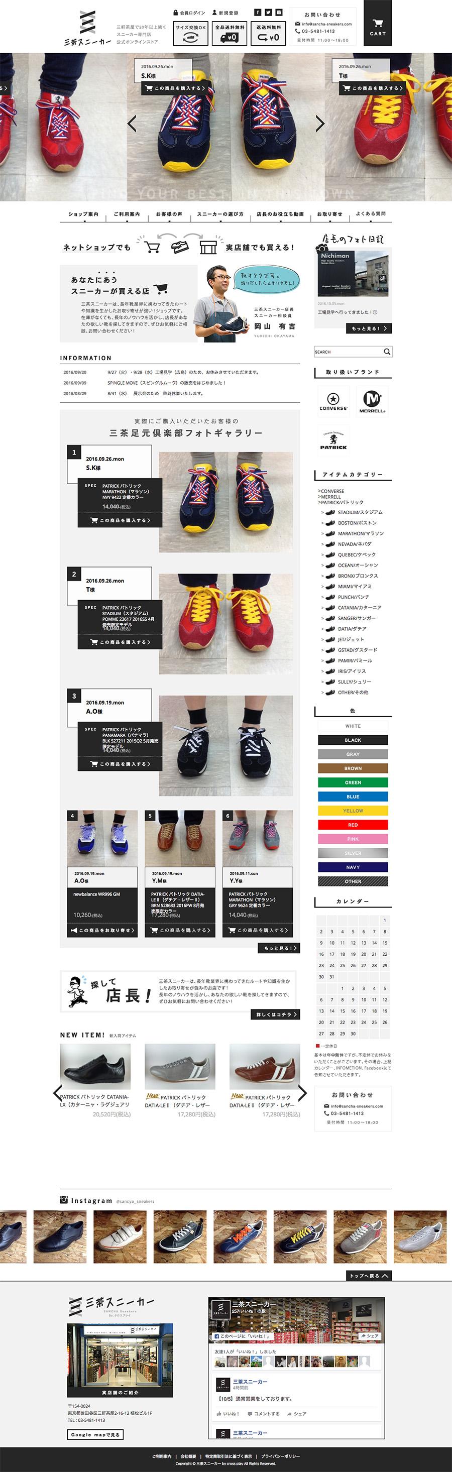 スニーカー専門店のトップページ