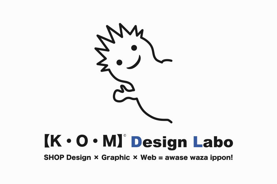 デザイン事務所のキャラクターデザイン_名古屋市中区新栄 コムデザインラボサムネイル