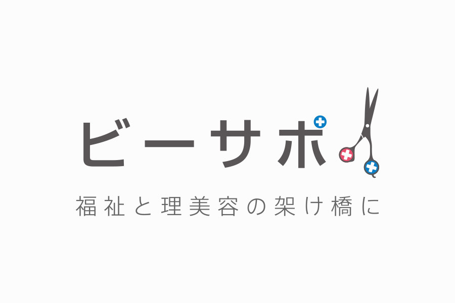 訪問福祉理美容団体のロゴマークデザイン_ビーサポサムネイル