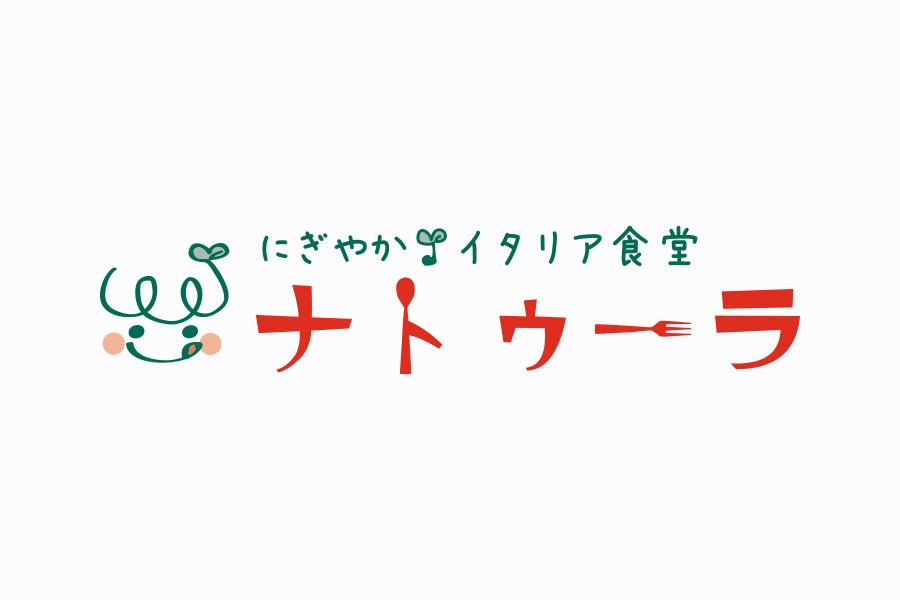 イタリアンレストランのロゴマークデザイン_愛知県大府市 にぎやかイタリア食堂ナトゥーラサムネイル