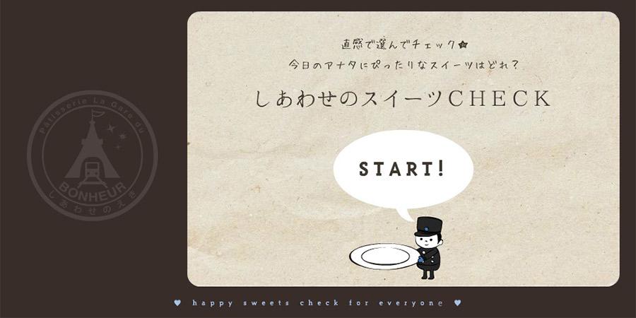 ケーキ屋のFlashデザイン
